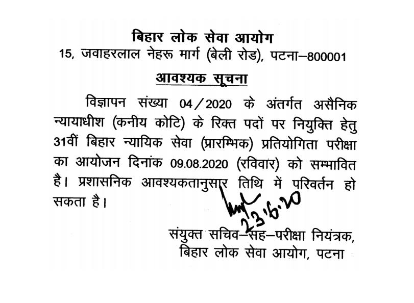 BPSC Bihar Judicial Service Exam