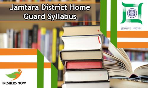 Jamtara District Home Guard Syllabus 2020