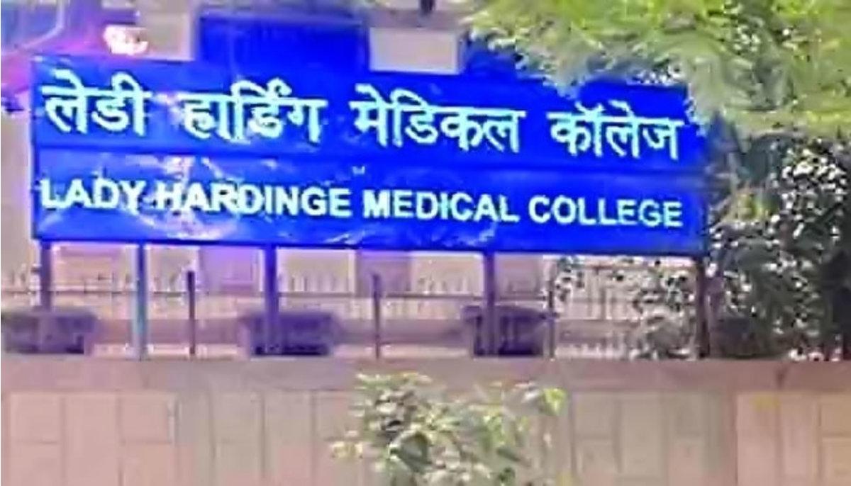 Lady Hardinge Medical College Recruitment 2020