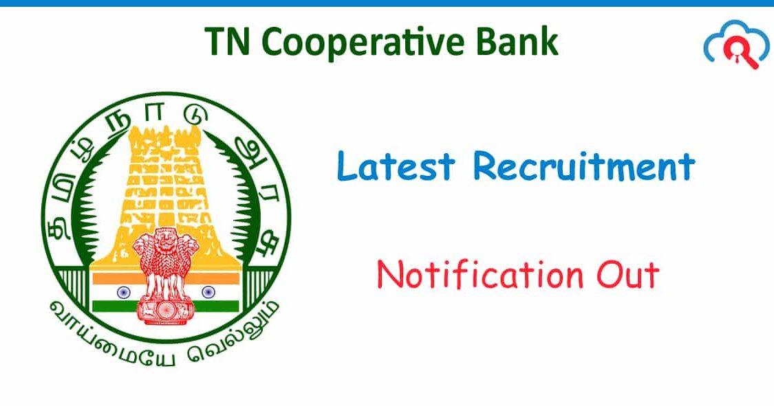 Krishnagiri District Central Cooperative Bank Recruitment 2020