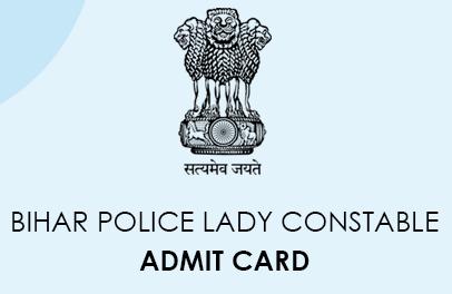 Bihar Police Lady Constable Admit Card 2020