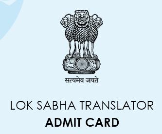 Lok Sabha Translator Admit Card 2020