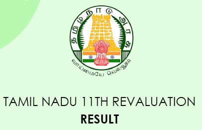 Tamil Nadu 11th Revaluation Result 2020