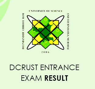 DCRUST Entrance Exam Result 2020