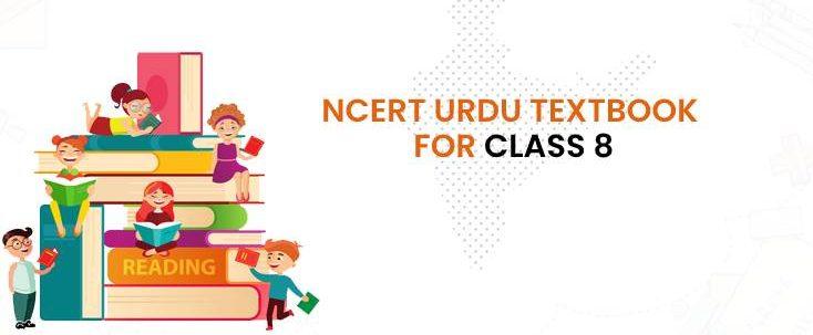 NCERT Class 8 Urdu book