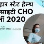 Bihar NHM SHSB CHO Recruitment 2021