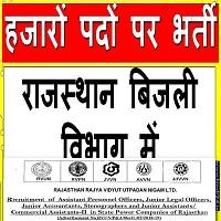 Rajasthan Vidyut Vibhag Recruitment 2021